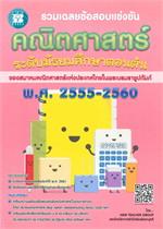 รวมเฉลยข้อสอบแข่งขันคณิตศาสตร์ ระดับมัธยมศึกษาตอนต้น พ.ศ.2555-2560