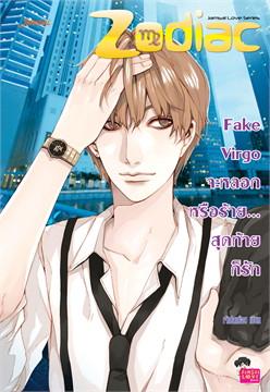 Fake Virgo จะหลอกหรือร้าย...สุดท้ายก็รัก