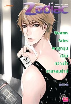 Stormy Aries พายุหมุนหวานใจนายจอมซ่าส์