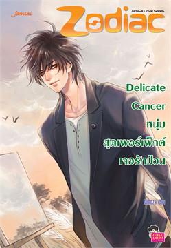 Delicate Cancer หนุ่มสุดเพอร์เฟ็กต์เจอรักป่วน