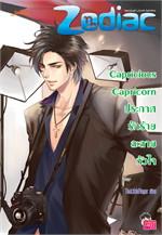Capricious Capricorn ประกาศรักร้ายละลายหัวใจ