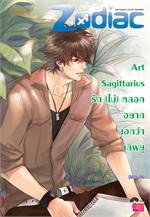 Art Sagittarius รัก (ไม่) หลอกอยากบอกว่าเลิฟยู