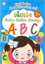 เด็กเก่ง ฝึกอ่าน คัดเขียน เรียนสนุก A B C 3+