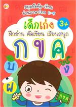 เด็กเก่ง ฝึกอ่าน คัดเขียน เรียนสนุก ก ข ค 3+
