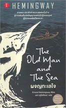 ผจญทะเลใจ The Old Man and the Sea