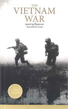 THE VIETNAM WAR สงครามเวียดนาม