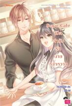 Sugar Cafeเปิดตำรับรักนายหน้าหวาน ปกใหม่