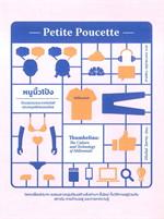 Petite Poucette : หนูนิ้วโป้ง วัฒนธรรมและเทคโนโลยีของมนุษย์มิลเลนเนียล