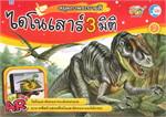 สมุดภาพระบายสี ไดโนเสาร์ AR 3 มิติ เล่ม 2