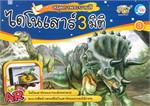สมุดภาพระบายสี ไดโนเสาร์ AR 3 มิติ เล่ม 3