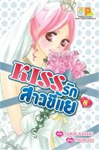 KISS รักสาวขี้แย เล่ม 8