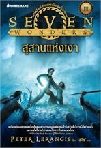 สุสานแห่งเงา เล่ม 3 ชุด Seven wonder