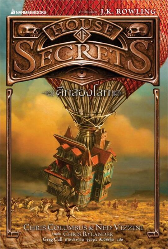 ศึกสองโลกเล่ม 3ชุด House of secrets