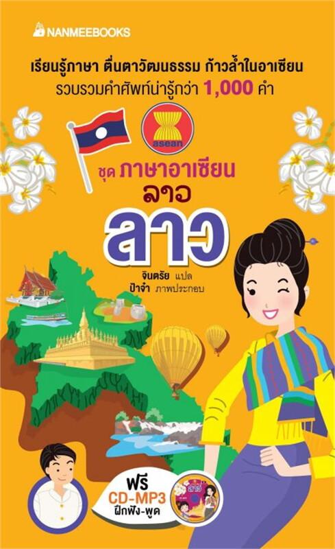 ลาว : ชุดภาษาอาเซียน