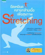 Stretching ยืดเหยียดคลายกล้ามเนื้อเพื่อสุขภาพ