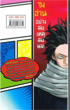 My Hero Academia ฉบับนิยาย เล่ม 2