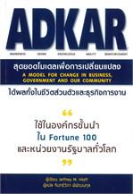 ADKAR สุดยอดโมเดลเพื่อการเปลี่ยนแปลง