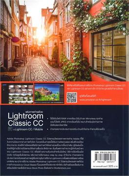 แต่งภาพถ่ายด้วย Lightroom Classic CC & Lightroom CC/Mobile