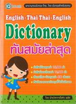 English-Thai Thai-English Dictionary ทันสมัยล่าสุด