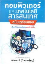 คอมพิวเตอร์และเทคโนโลยีสารสนเทศ (ฉบับเตรียมสอบ)