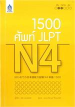 1,500 ศัพท์ JLPT N4