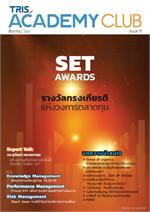 TRIS Academy Club Magazine : Issue 11 สิงหาคม 2561 (ฟรี)