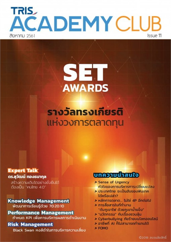 TRIS Academy Club Magazine : Issue 11 สิงหาคม 2561 (ฟรี)