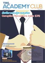TRIS Academy Club Magazine : Issue 12 กันยายน 2561 (ฟรี)