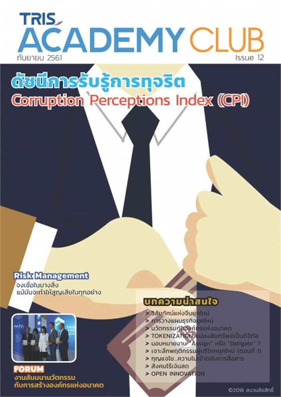 TRIS Academy Club Magazine : Issue 12 กันยายน 2561 (ฟรี)