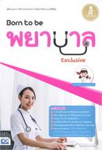 Born to be พยาบาล Exclusive