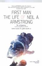 FIRST MAN THE LIFE OF NEIL A. ARMSTRONG นีล อาร์มสตรอง ชายคนแรกผู้เหยียบดวงจันทร์