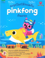 ตะลุยโลกใต้ทะเลกับ pinkfong กันเถอะ