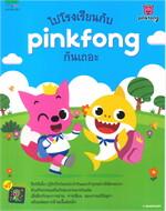 ไปโรงเรียนกับ pinkfong กันเถอะ