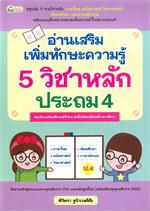 อ่านเสริมเพิ่มทักษะความรู้ 5 วิชาหลักประถม 4