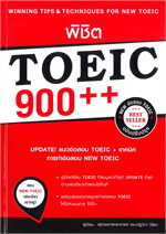 พิชิต TOEIC 900++ (ฉบับปรับปรุง)