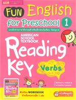 FUN English for Preschool 1 (แบบฝึกอ่านภาษาอังกฤษสำหรับเด็กก่อนวัยเรียน-วัยอนุบาล)