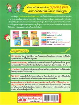 FUN English for Preschool 2 (แบบฝึกอ่านภาษาอังกฤษสำหรับเด็กก่อนวัยเรียน-วัยอนุบาล)