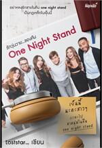 รักวุ่นวาย...ของคืน One Night Stand