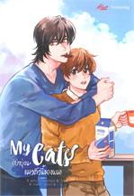 My Cats อย่ายุ่งนะ แมวตัวนี้ของผม! (เล่มเดียวจบ)