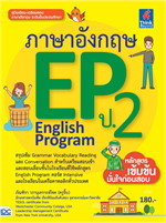 ภาษาอังกฤษ EP (English Program) ป.2