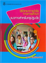 วิธีวิทยาการวิจัยทางการศึกษา แนวทางสำหรับครูปฐมวัย