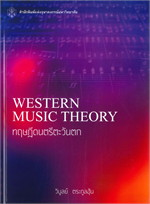 ทฤษฎีดนตรีตะวันตก (WESTERN MUSIC THEORY)