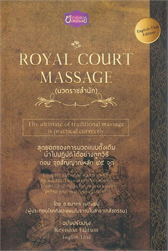 ROYAL COURT MASSAGE (นวดราชสำนัก)