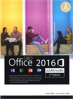 คู่มือ Office 2016 ฉบับใช้งานจริง 2nd Edition