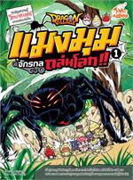 Dragon Village แมงมุมจักรกลถล่มโลก!! เล่ม 1