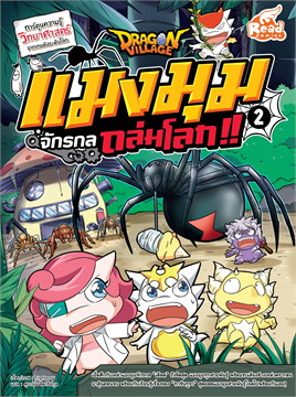 Dragon Village แมงมุมจักรกลถล่มโลก!! เล่ม 2