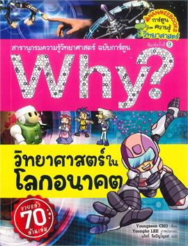 Why? วิทยาศาสตร์ในโลกอนาคต (ปกใหม่)