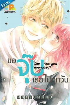 ขอจุ๊บเธอไปทุกวัน Can I kiss you every day? ตอน 12
