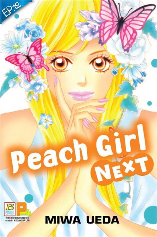 Peach girl next ตอน 12
