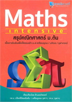 Maths Intensive สรุปคณิตศาสตร์ ม.ต้น
